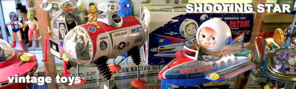 昔のおもちゃ専門店:アンティークトイショップ シューティングスター Shooting Star 高知
