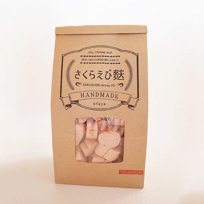 【お料理用】桜えび麩 化学調味料不使用 レシピ付