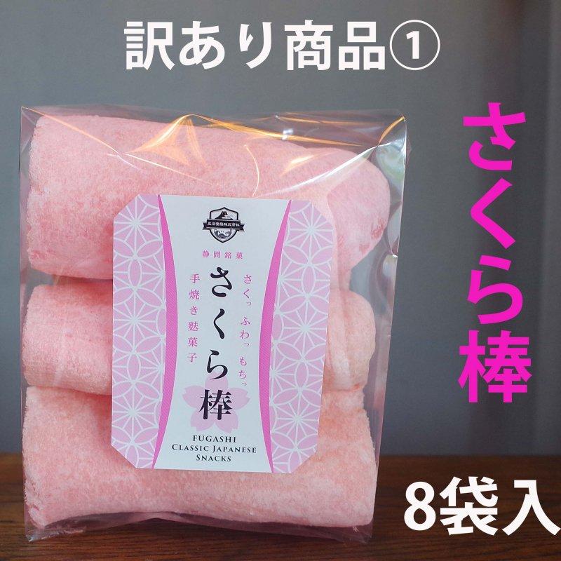SOLD OUT【訳あり商品�】59%OFF 静岡名物さくら棒6切り 1ケース8袋入り (在庫数18)