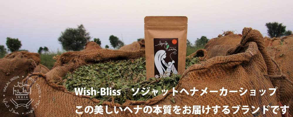 Sojat Henna Official Shop ソジャットヘナ メーカーショップ/ Wish-Bliss