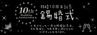 【祝】錫婚式(結婚10周年)
