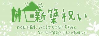 【祝】新築祝い