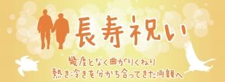 【祝】長寿祝い