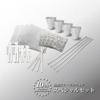 【当店限定】錫婚式テーブルウェア★スペシャルセット