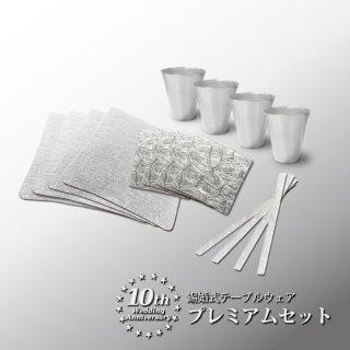 【当店限定】錫婚式テーブルウェア★プレミアムセット