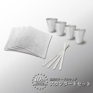 【当店限定】錫婚式テーブルウェア★スタンダードセット