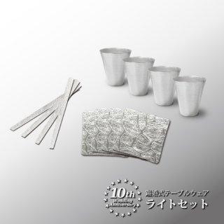 【当店限定】錫婚式テーブルウェア★ライトセット