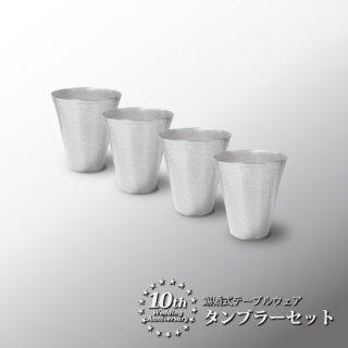 【当店限定】錫婚式テーブルウェア★タンブラーセット