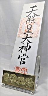 いじりSTAND(風水四神)