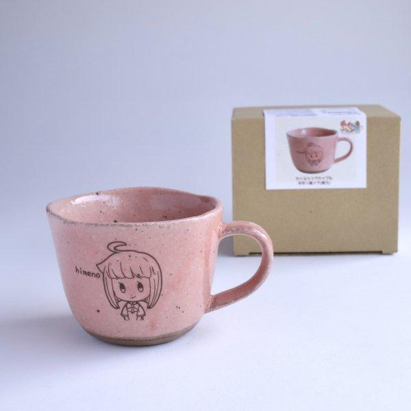 やくならマグカップも『手作り風マグカップ』姫乃