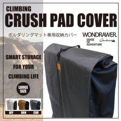 Wondrawer. ワンドローワー クラッシュパッドカバー ラージサイズ 全2色