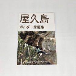 屋久島ボルダー 課題集