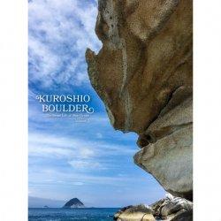 Kuroshio Boulder Vol.2 黒潮ボルダーガイドブックVol.2