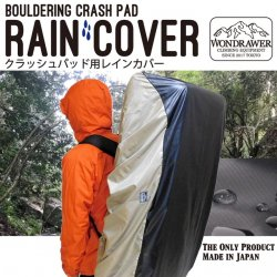 Wondrawer. 「CRUSH PAD RAIN COVER」ワンドローワー クラッシュパッドレインカバー