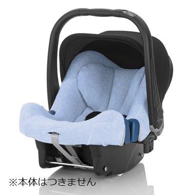 【延長注文】Romer/レーマー ベビーセーフプレミアムシリーズ 専用サマーカバー