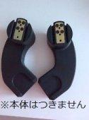 【延長注文】QuinnyZap4(クイニーザップ4)専用Maxi-Cosi CabrioFix&Pebble取付用アダプター