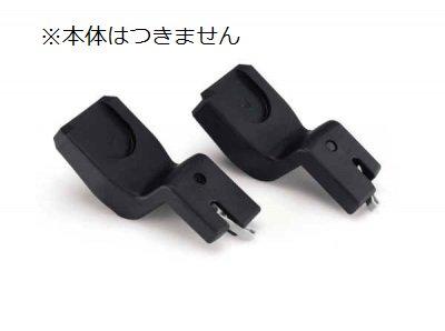 【延長注文】コンコルド専用Maxi-Cosi CabrioFix&Pebble取付用アダプター