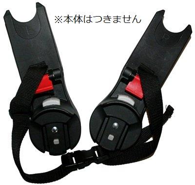 【延長注文】ベビージョガー シティセレクト専用Maxi-Cosi CabrioFix&Pebble取付用アダプター
