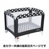【延長注文】KATOJI カトージ ベビーサークル お昼寝シート付