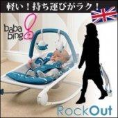 【延長注文】bababing Rockout ババビング ロックアウト ベビー バウンサー