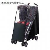 【延長注文】アップリカ スティック用 ベビーカー レインカバー