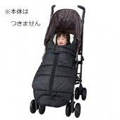【延長注文】日本育児 ベビーカー用 あったかフットマフ