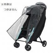 【延長注文】コンビ F2 エフツー 専用 レインカバー