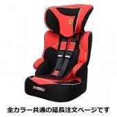【延長注文】Ferrari フェラーリ Type501 チャイルドシート