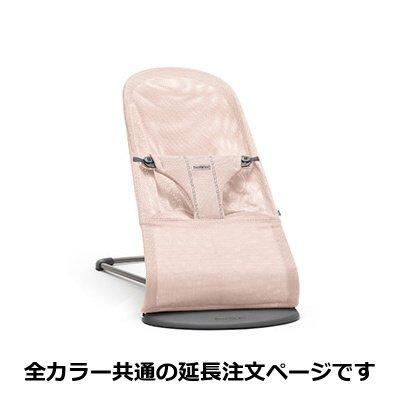 【延長注文】BABYBJORN ベビービョルン ...