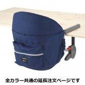【延長注文】KATOJI カトージ テーブルチェア イージーフィット