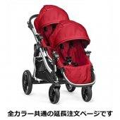 【延長注文】Baby Jogger ベビージョガー シティセレクト
