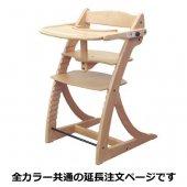 【延長注文】大和屋 すくすくチェアARCテーブル&ガード付