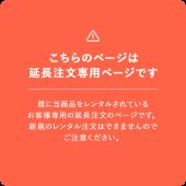 【延長注文】ドクターダイヤル ヒップシートアイエンジェル