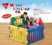 ミュージカルキッズランド|日本育児
