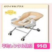 ロワイヤルプラス コンビ【手動式】