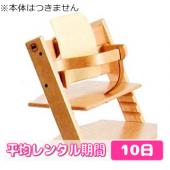 ストッケ トリップトラップ 木製 ベビーセット