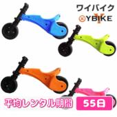 Yバイク ワイバイク バランスバイク ラングスジャパン