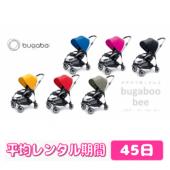 バガブー ビー/Bugaboo Bee