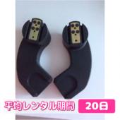 QuinnyZap4(クイニーザップ4)専用Maxi-Cosi CabrioFix&Pebble取付用アダプター