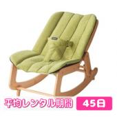 katoji ボメ デザイナーズバウンサーチェア
