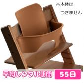 新型 トリップトラップ ベビーセット STOKKE(ストッケ)