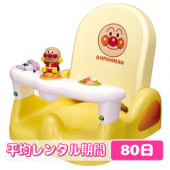 アンパンマン コンパクト お風呂チェア
