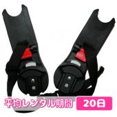 ベビージョガー シティセレクト専用Maxi-Cosi CabrioFix&Pebble取付用アダプター