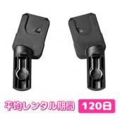 クイニーバズQuinnyBuzz専用Maxi-Cosi CabrioFix&Pebble取付用アダプター