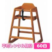 koeki ベビーチェア ミルク SBC-520