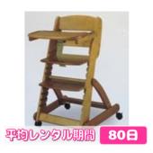 ミーブル/MEABLE ローハイチェアL