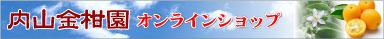 内山金柑園オンラインショップ