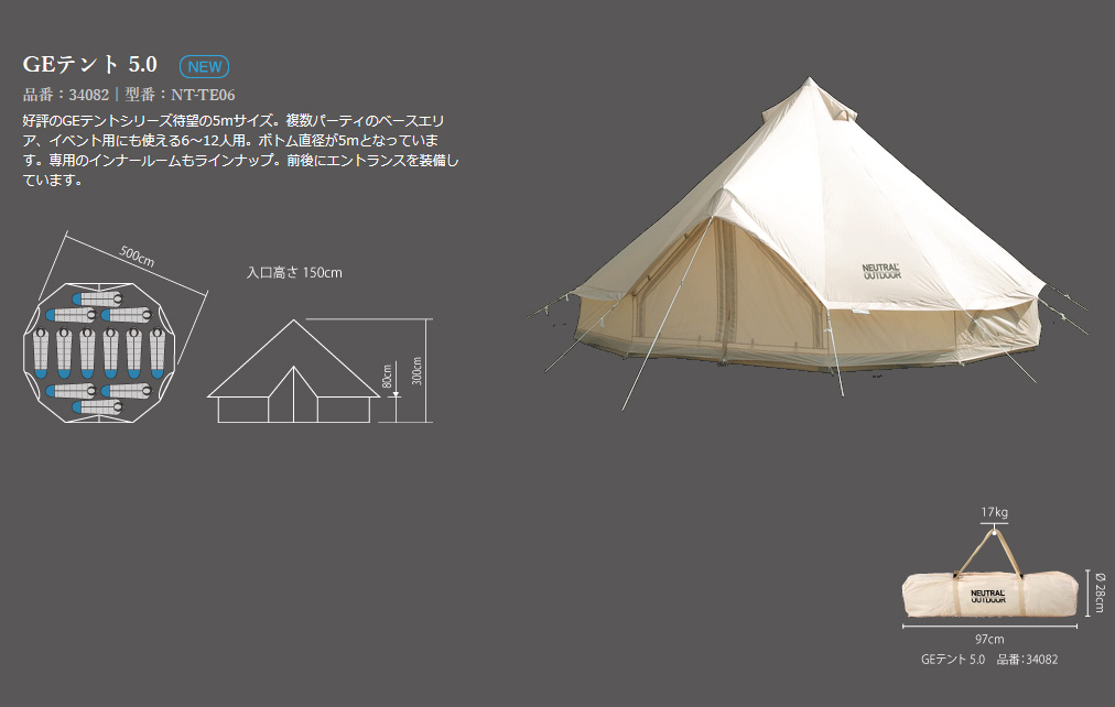 NEUTRAL OUTDOOR ワンポールテント