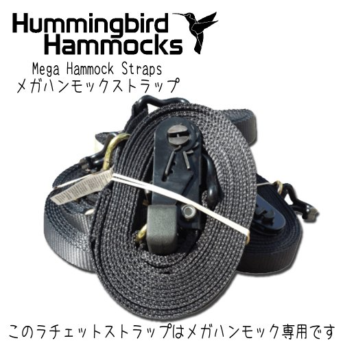 Hummingbird Hammocks ハミングバード Mega Hammock Straps メガハンモックストラップ ハンモック アクセサリー