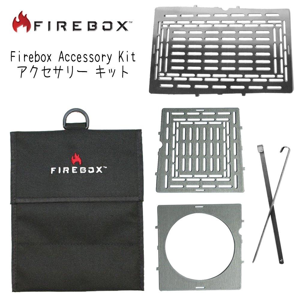 FIREBOX ファイヤーボックス Firebox Accessory Kit アクセサリー キット キャンプストーブ バーベキューコンロ